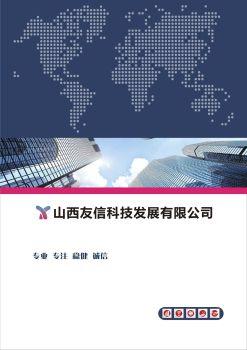 山西友信科技发展有限公司 电子书制作平台