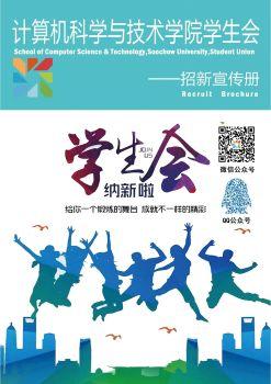 学生会宣传册,FLASH/HTML5电子杂志阅读发布