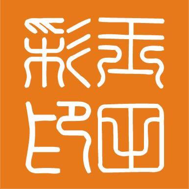 玉田彩印 电子书制作软件