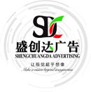 盛创达广告 电子书制作软件
