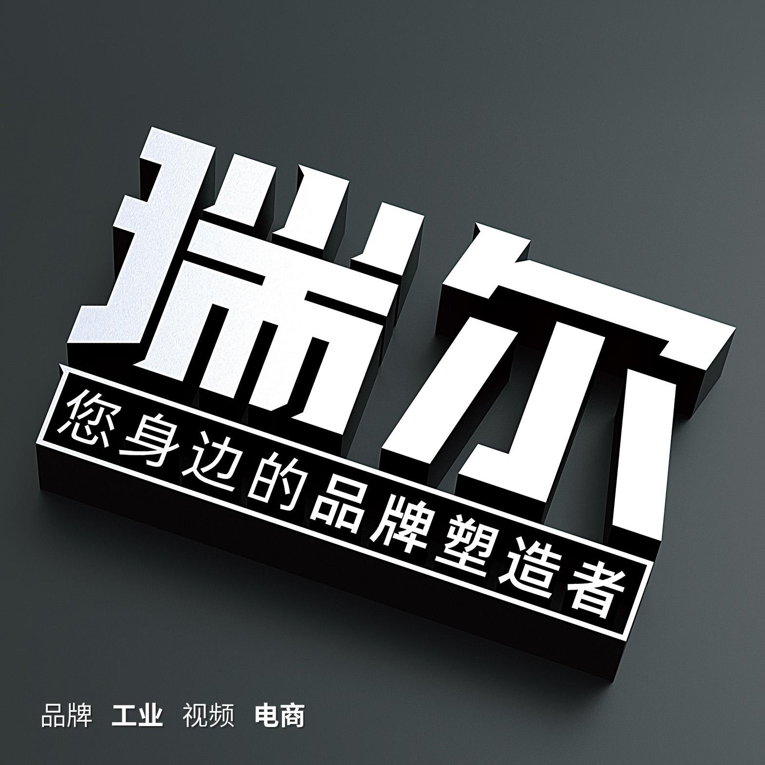 瑞尔品牌设计 电子书制作软件