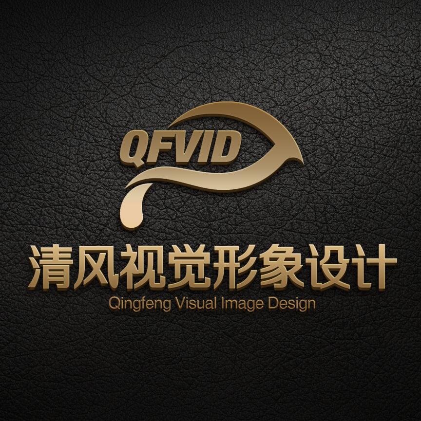 清风视觉形象设计 电子书制作软件